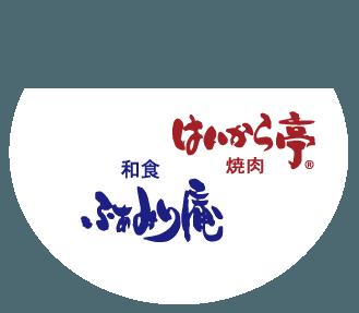 鹿儿岛、宫崎、熊本的烤肉&日式菜肴家庭餐厅[FAMILY庵HAIKARA亭]