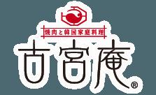 永旺宫崎里面的烤肉和韩国家常菜[古宫庵]